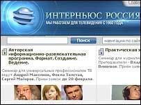 Вебсайт 'Интерньюс Россия'