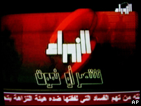 Al Zawraa logo on TV screen