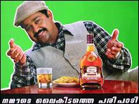 Kerala whisky ad