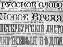 Газеты начала XX века