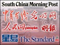 Chinese press graphic