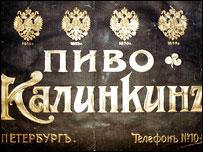 Этикетка (фото из архива Гильдии поставщиков Кремля)