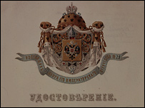 Удастоверение поставщика (фото из архива Гильдии поставщиков Кремля)