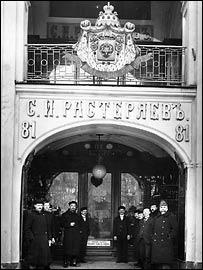 Магазин инструментов Сергея Ивановича Растеряева (фото из архива Гильдии поставщиков Кремля)