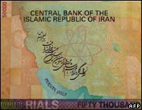 Iran's new 50,000 rial banknote