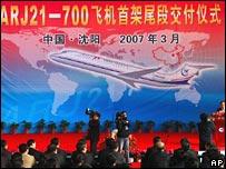 AVIC unveils ARJ21 regional plane