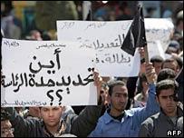 مظاهرة امام جامعة القاهرة