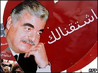Heart-shaped poster of Rafik Hariri at a demonstration on the second anniversary of his death, 14 Feb 2007