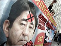 Плакат с изображением Синдзо Абэ