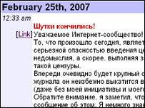 Скриншот блога депутата Виктора Алксниса ''Шутки кончились!''