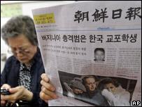 Un diario surcoreano informa sobre la identidad del atacante de Virginia Tech