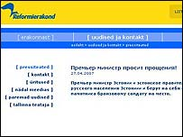 Pirate message which appeared on Estonian Reform Party's website (image: Russian news website lenta.ru)