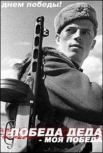 "Image of Soviet soldier with words ""Happy Victory Day! My grandfather's victory is mine too"""