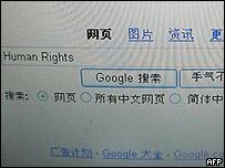 La página de Google.cn
