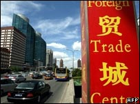 Chinese overseas trade centre in Beijing