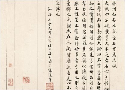 The Biography of Mi Dian, as written by calligrapher Zhu Yunming