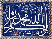 لوحة خط إسلامية