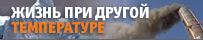 Специальный проект BBCRussian.com