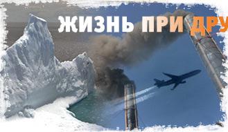 ''Жизнь при другой температуре'' - проект BBCRussian.com
