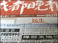 04 June 2007 edition of the Chengdu Evening News