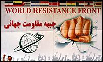 جبهه مقاومت جهاني