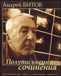 Обложка книги Андрея Битова