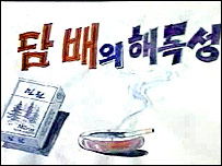 "North Korean TV slogan from 2004 - ""The harm of cigarettes"""