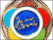 Эмблема Московского фестиваля молодежи