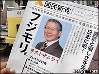 Boleta electoral de Alberto Fujimori para el Senado de Japón