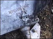 Элементы ракеты, найденной у Цителубани