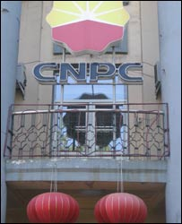 CNPC building