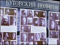 """Мемориальный центр """"Бутово"""""""