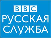 BBC Russian Service logo