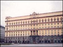 Здание ФСБ России. Фото с сайта ФСБ
