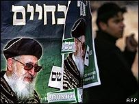 Ovadia Yosef poster