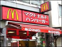 Local de McDonald's en Osaka