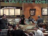 The Starbucks store in Moscow