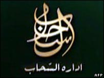 as-Sahhab logo