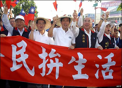 KMT presidential candidate Ma Ying-jeou