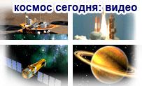 Видеоматериалы о космосе