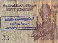 ورقة نقدية استخدمت إعلانا