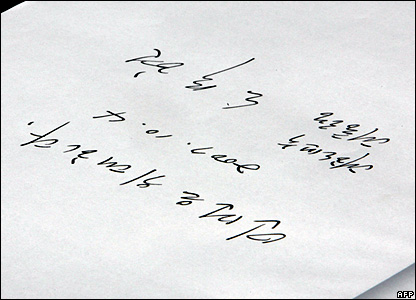 Mr Roh's signature on the guestbook at the West Sea flood gate in Nampo, North Korea