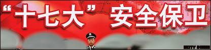 Preparaciones para el Congreso Nacional del Partido Comunista