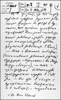 Написанная Лениным резолюция ЦК большевиков о вооруженном восстании.