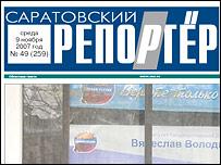 """Саратовский репортер"""