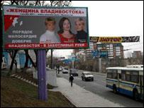 """Предвыборный плакат движения """"Женщина Владивостока"""""""
