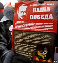 Плакат в поддержку президента Владимира Путина