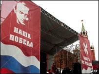 Движение 'Наши' празднует победу 'Единой России' в Москве
