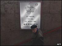 Рекламный плакат в Белграде (на сербском и английском): 'Косово и Метохия. Они были, есть и будут сербскими'