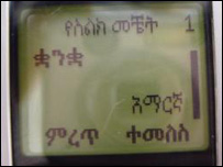 Amharic text on mobile phone